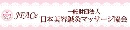 一般社団法人 日本美容鍼灸マッサージ協会